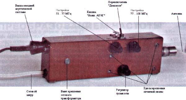 УКВ приемник с двойным преобразованием частоты.